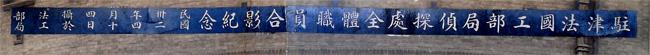 Chine_police_titre